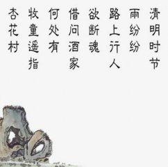 小学生清明节古诗词汇总_描写清明节的诗句