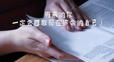 2020中考百日誓师大会口号誓词大全