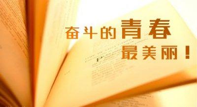 2020中考百日誓师大会口号_初三中考百日誓师誓词