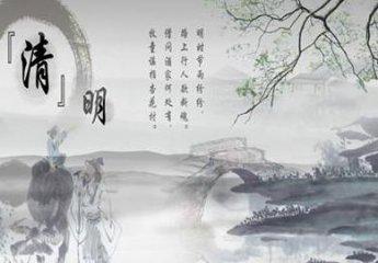 清明节的农事谚语都有哪些
