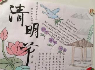2020清明节缅怀烈士手抄报简单漂亮