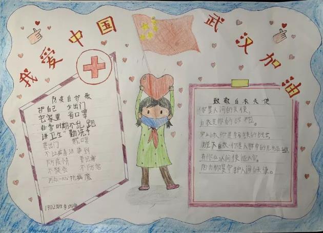 我爱中国武汉加油抗击病毒手抄报