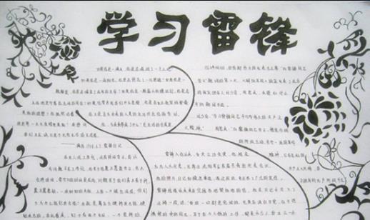 学习雷锋日手抄报版面设计