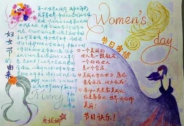 女性的节日妇女节手抄报图片精美