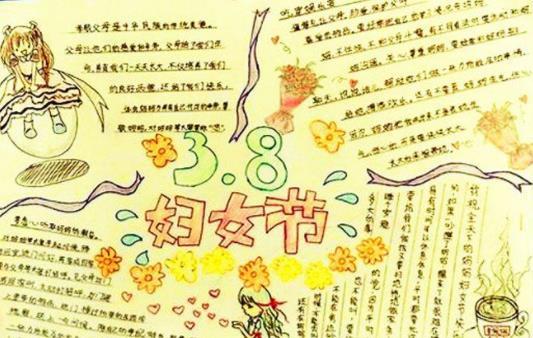庆祝三八节珍惜母爱手抄报图片