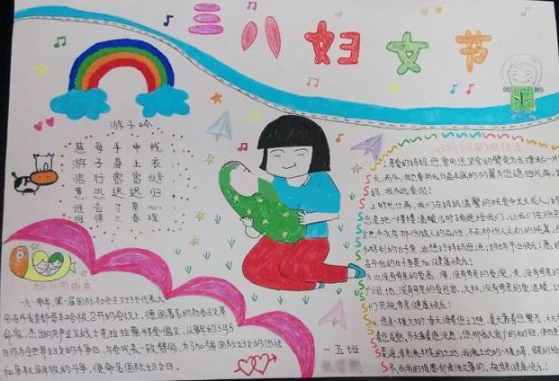小学生三八妇女节手抄报图片 三八妇女节祝福语母亲朋友圈祝福语