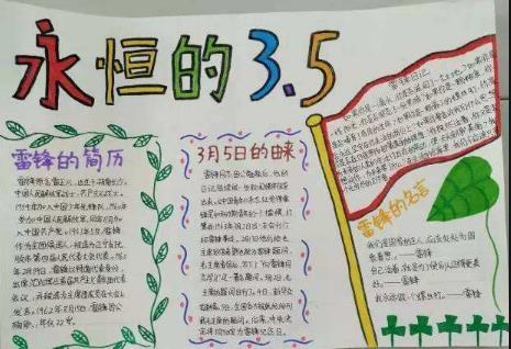 3月5日学习雷锋日手抄报图片素材
