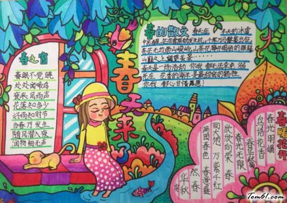 春天来了小学生手抄报漂亮图片