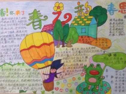 春之韵手抄报小学生漂亮作品欣赏