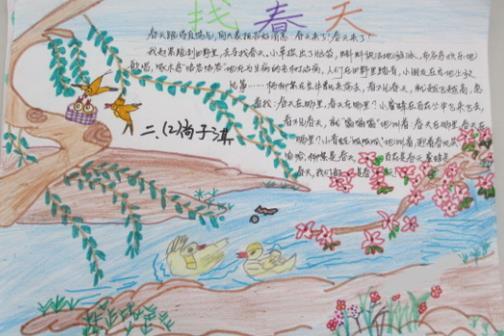 找春天手抄报二年级优秀绘画