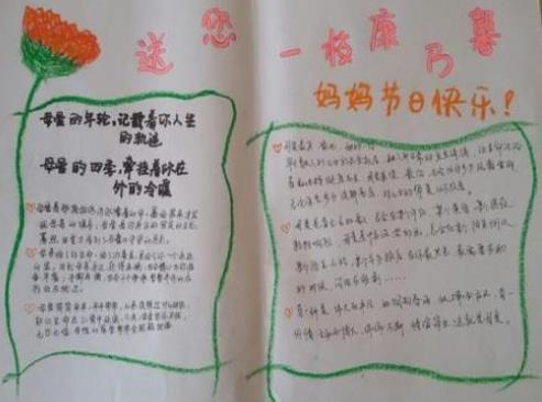 妇女节送妈妈一枝康乃馨手抄报图画