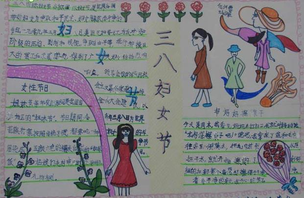 3月8日妇女节手抄报漂亮大方
