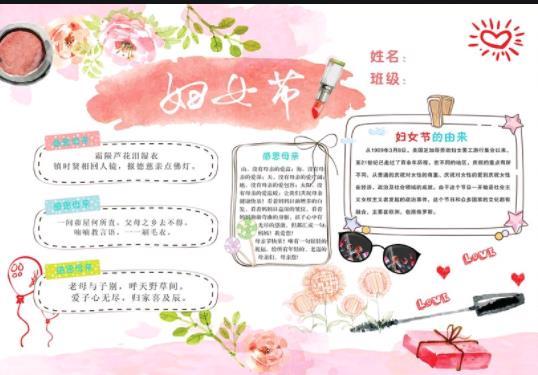 阳春三月妇女节手抄报图片精美