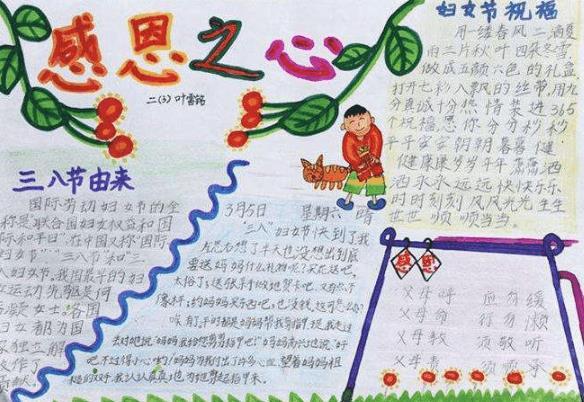 妇女节祝福手抄报小学生绘画图片