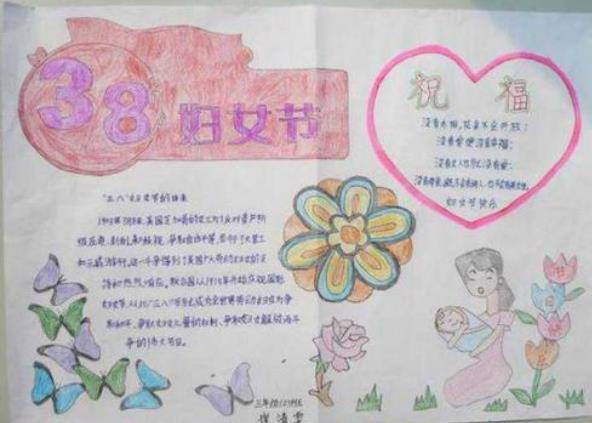 温馨妇女节祝福献妈妈手抄报_妇女节手抄报图片