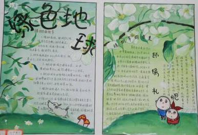 植树节绿色地球手抄报精美绘画作品