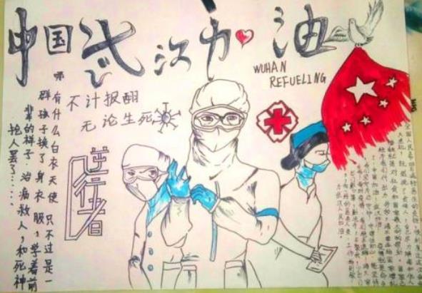 中国武汉加油小学生手抄报图片