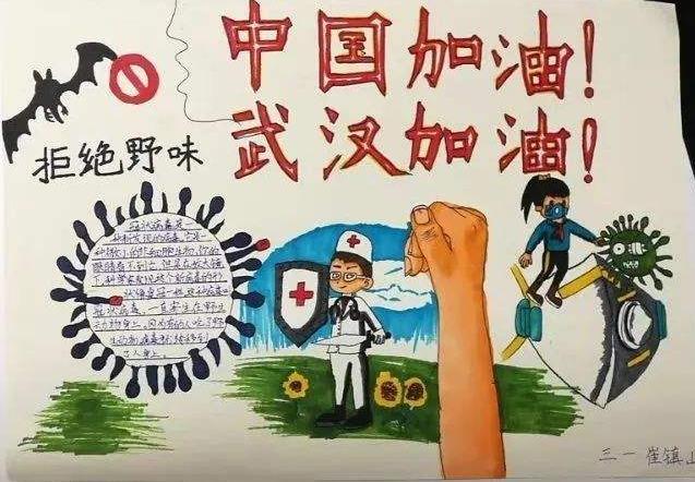 中国加油武汉加油拒绝野味手抄报内