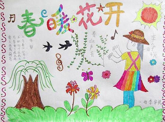 春暖花開的春天兒童畫_春來了小學生繪畫