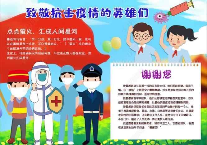 致敬抗击疫情的英雄们手抄报可爱插图