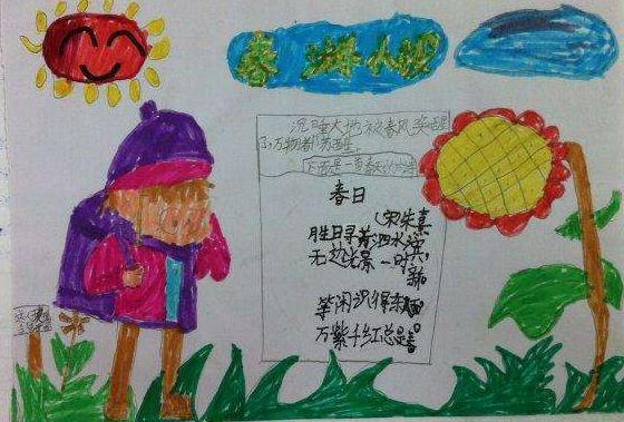 古诗里的春天小学生画画作品