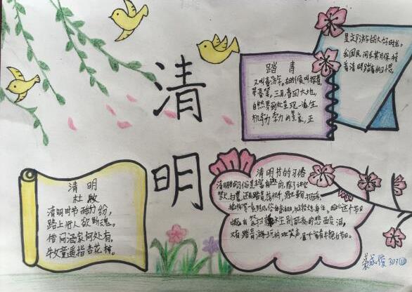 清明踏青手抄报小学生绘画作品