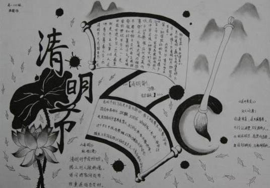 清明节缅怀先烈寄语手抄报版面设计