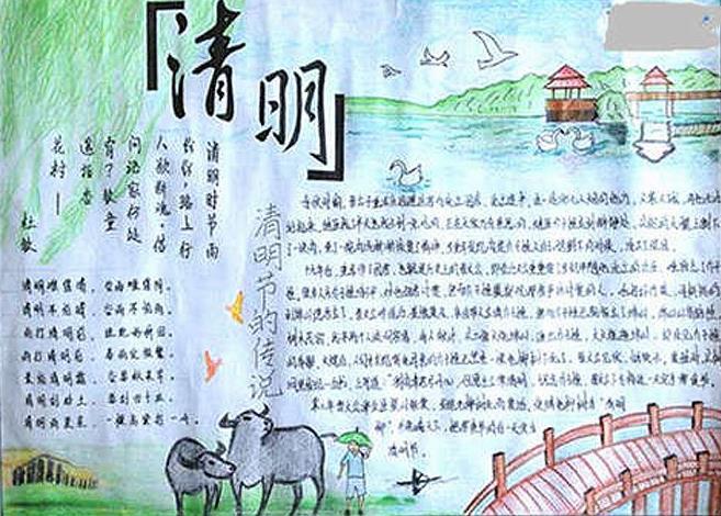 2020清明节的传说手抄报优秀绘画