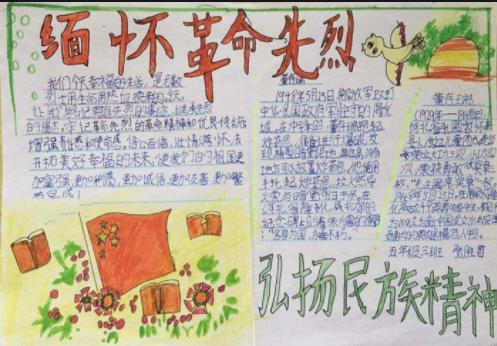 清明节三年级手抄报最新模板图片