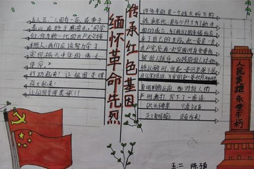 缅怀革命先烈传承红色基因清明节手抄报