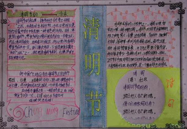 清明节的习俗手抄报一年级绘画
