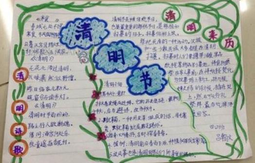 清明节诗歌手抄报花边素材图片