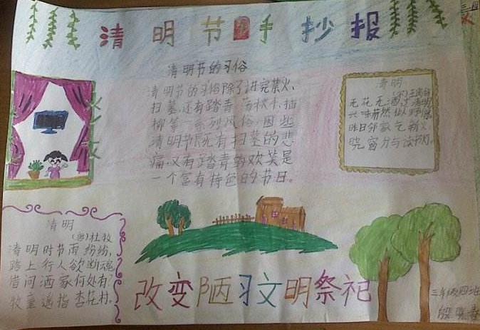清明节为标题的手抄报作品图片