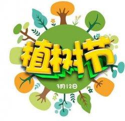 三年级植树节作文300字10篇
