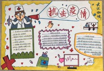 关于肺炎疫情手抄报小学生