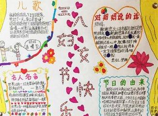 小学三年级妇女节手抄报图片