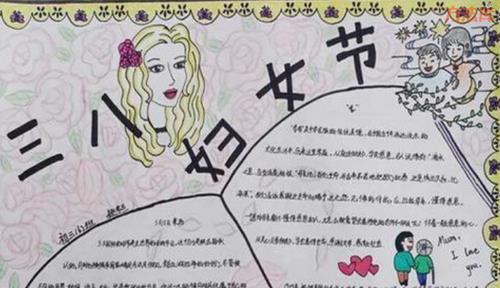 2020妇女节手抄报_小学生三八妇女节手抄报图片