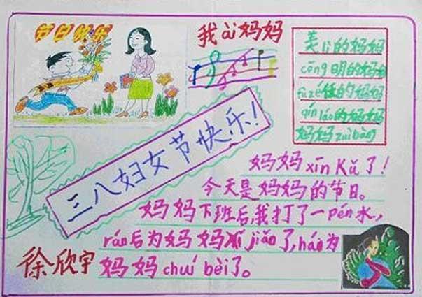 3.8妇女节送妈妈手抄报_妇女节祝福妈妈手抄报图片大全