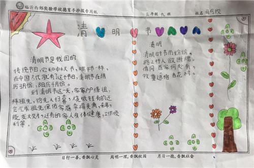 2020清明节手抄报图片大全_清明节手抄报内容资料