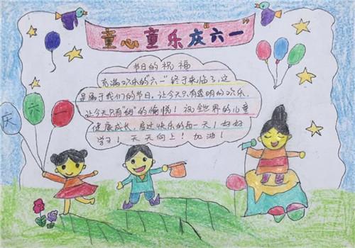 2020儿童节手抄报_六一儿童节手抄报图片简单