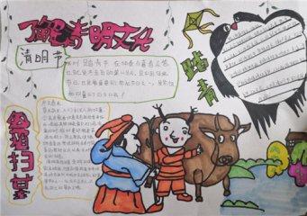2020清明节小报简单又漂亮_小学生清明节手抄报图片大全