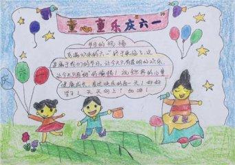 61儿童节手抄报_2020儿童节手抄报内容资料