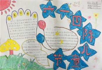 2020小学生儿童节手抄报简笔画图片精美