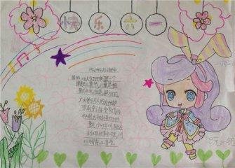庆六一儿童节手抄报2020_儿童节漂亮的手抄报图片简单