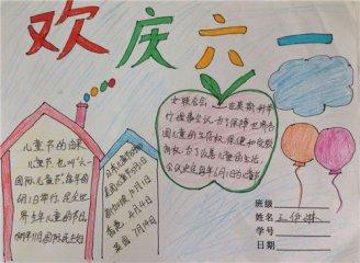 欢庆六一儿童节手抄报_2020儿童节简单手抄报图片漂亮