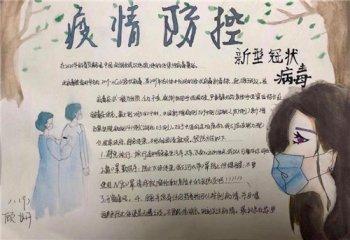 2020抗疫英雄故事_抗击疫情的英雄小故事5篇