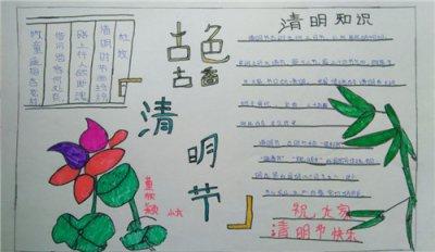有关2020清明节的手抄报_儿童清明节手抄报简单漂亮