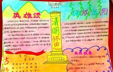 2020清明节小报_清明节英雄烈士手抄报图片大全