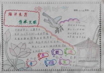 2020清明节手抄报简单画_清明节烈士陵园扫墓手抄报模板
