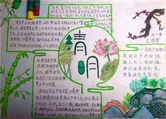 2020清明节小报简单又漂亮_小学生清明节手抄报图片清晰
